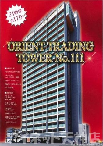1/ORIENTBLD No.111 TRADING TOWER